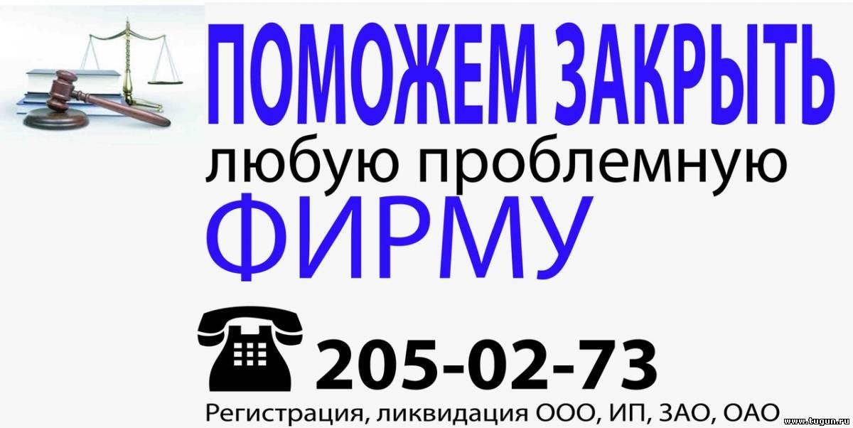 Регистрация ликвидация ооо зао образцы заполнения декларации 3 ндфл имущественный вычет