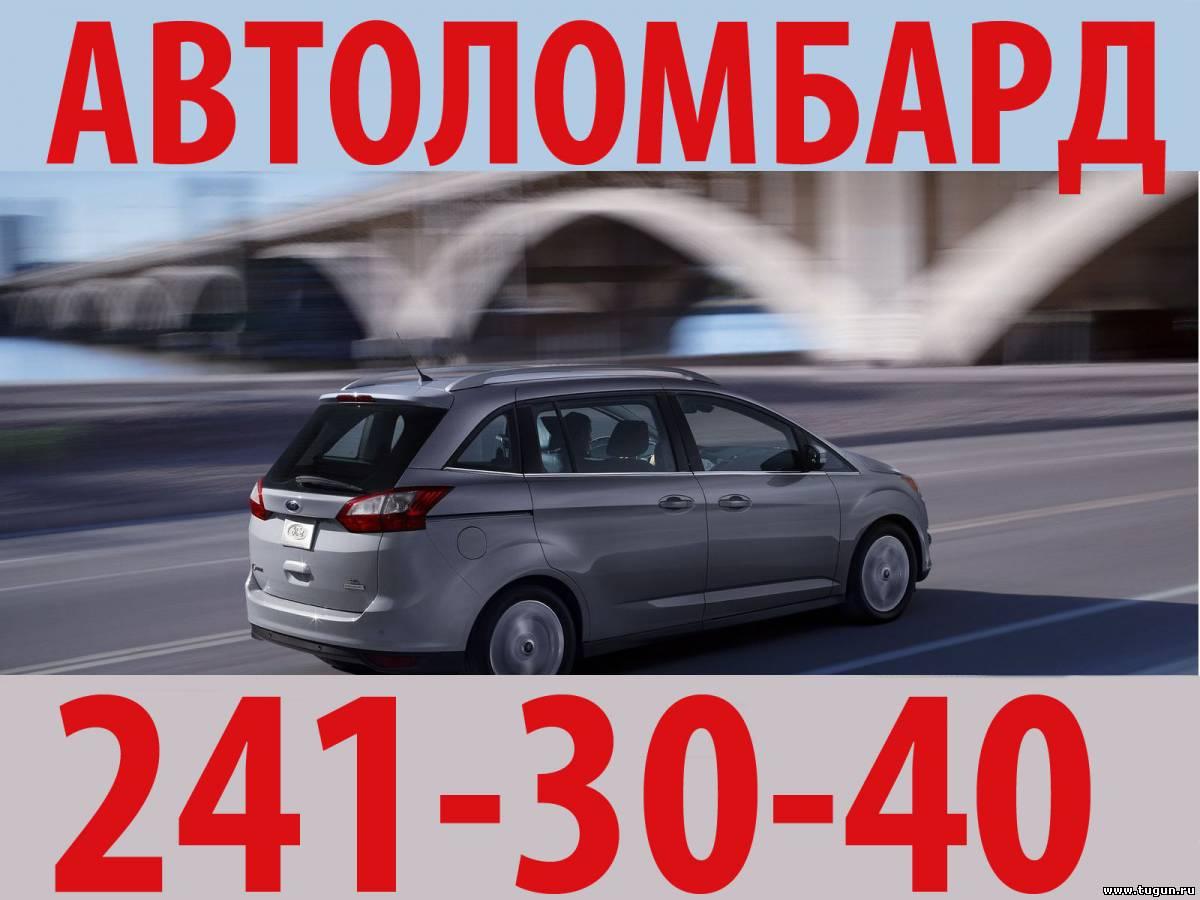 кредит под залог автомобиля красноярск кредит в банке с 18 лет