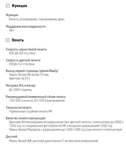 МФУ HP Deskjet Ink Advantage 4645. Технические характеристики