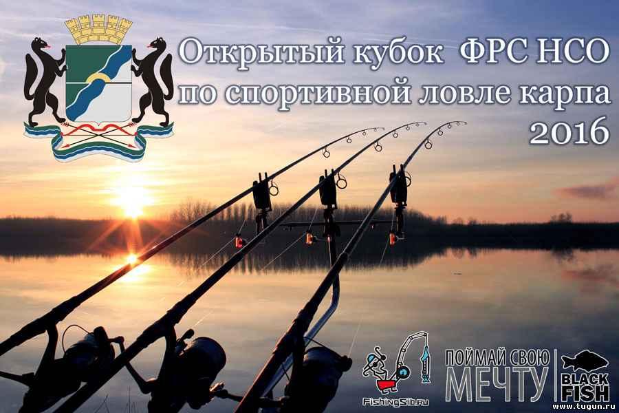 новосибирск рыболовный спорт