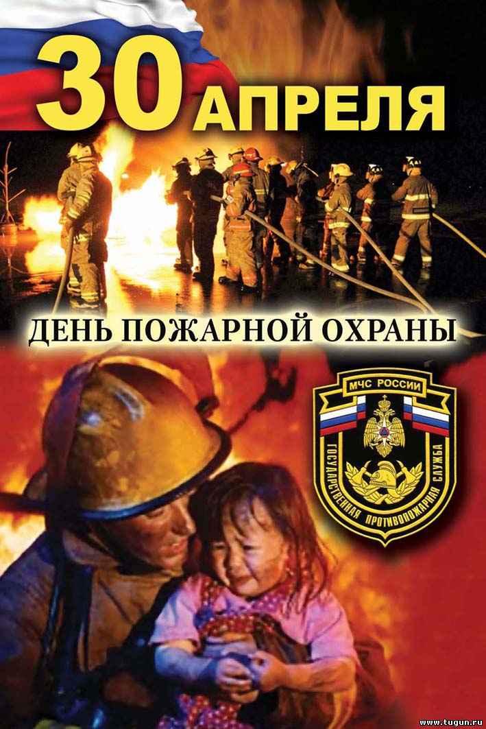 Открытки 30 апреля с днем пожарной охраны