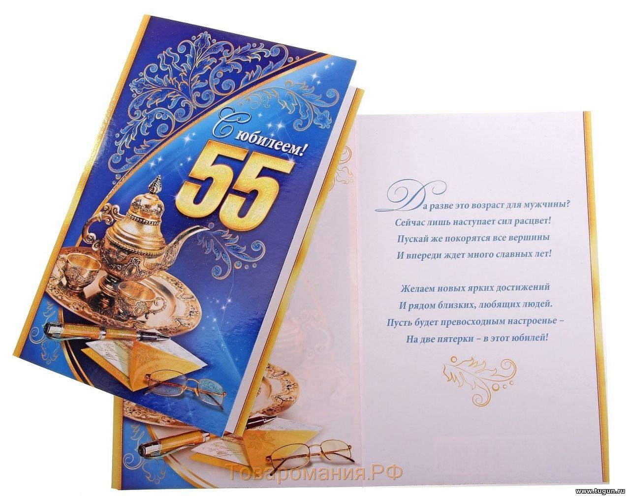 Поздравление с днем рождения 55 лет для мужчин