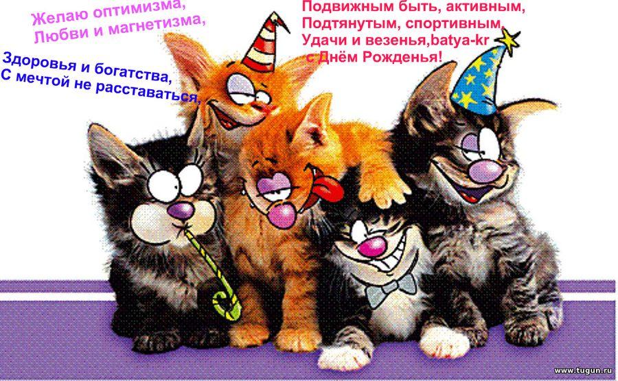 Ночи хороших, приколы картинки с днем рождения коллеге