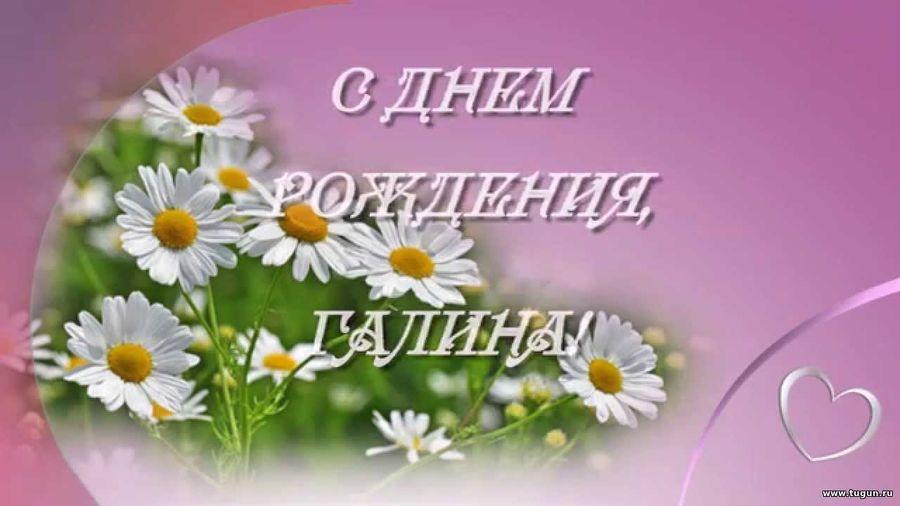 Именные открытки с днем рождения женщине галина, сердца надписью