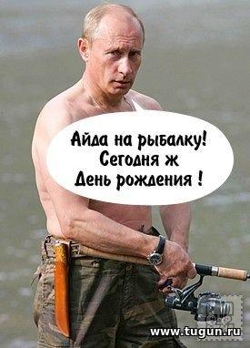 Поздравление с днем рождения мужчине-рыбаку