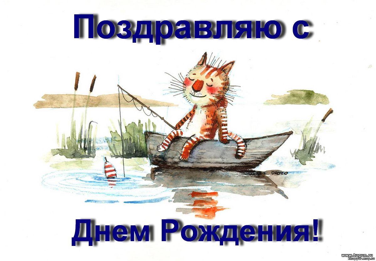 Открытки с днем рождения рыбаку прикольные