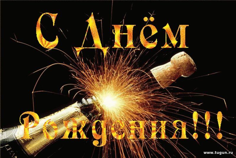 Поздравление с днем рождения мужчине азамату