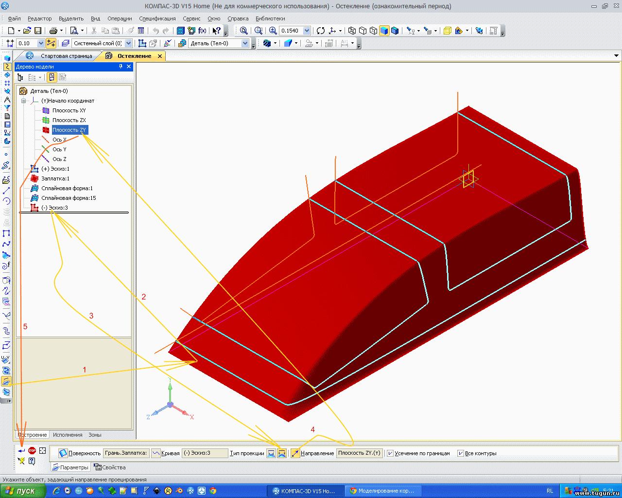 Cоздание 3 D -модели корпуса в КОМПАС -3 D САПР -журнал 84