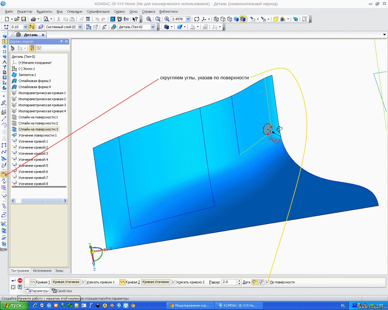 Как сделать на 3d в компасе разрез