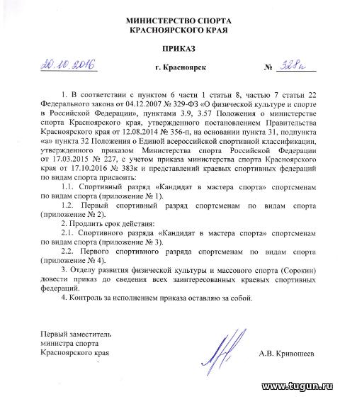 установки полотенцесушителей положение о министерстве спорта красноярского края всей России