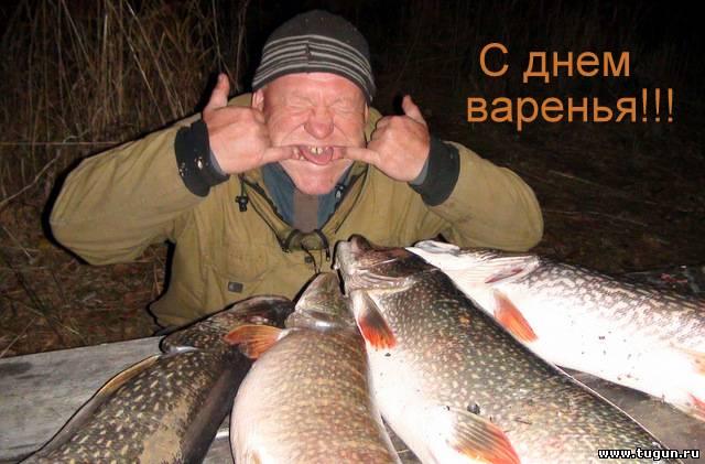 Прикольные поздравления мужчине рыбаку с днем рождения в картинках