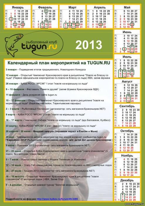 рыболовный календарь для сибири